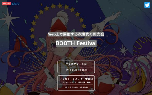 BOOTH Festival pixiv Web 即売会