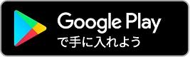 Android版バッジ