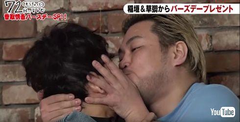 もうちょっとテレビ 稲垣吾郎 男色ディーノ