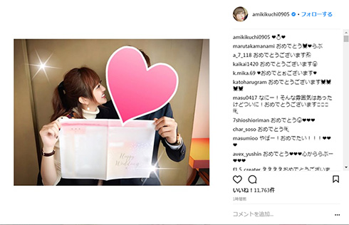 菊地亜美 結婚 報告