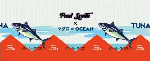 Paul Smith マグロ寿司 OCEAN イベント
