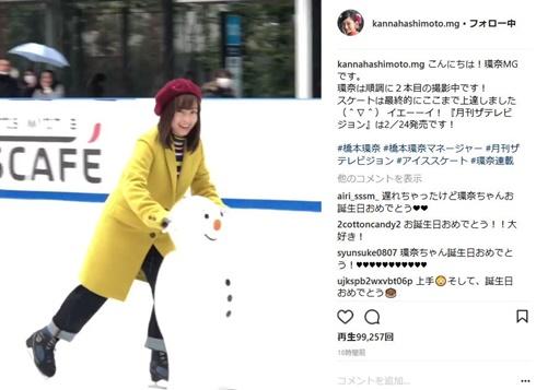 橋本環奈 アイススケート 連載