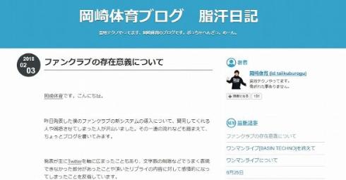 岡崎体育 ファンクラブ ランキング bitfan ブログ