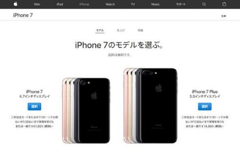 iPhone 7 圏外 問題 アップル 無償修理
