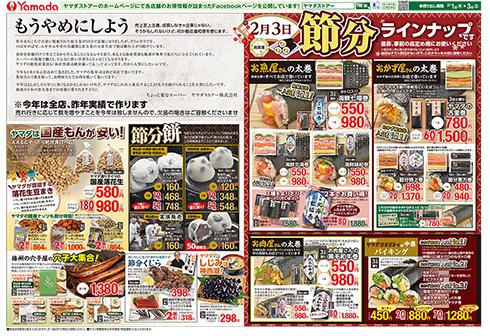 恵方巻き 廃棄 食品ロス ヤマダストアー