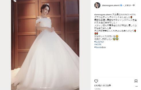 ダレノガレ明美 ウエディングドレス タレント 結婚 お姫様 プリンセス