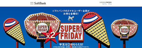 SUPER! FRIDAY 吉野家 謝罪