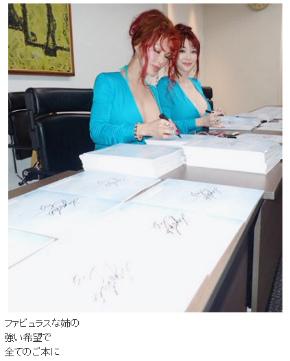叶姉妹 叶恭子 叶美香 写真集 コミックマーケット サイン