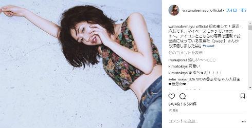 渡辺麻友 まゆゆ 宝島社 ファッション誌 sweet