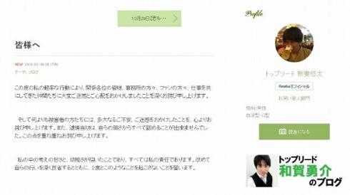 トップリード 逮捕 解散 引退 新妻悠太 和賀勇介 ブログ