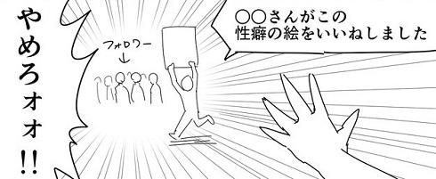 漫画4コマ目