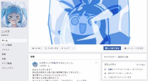 ニパ子 Twitter 凍結