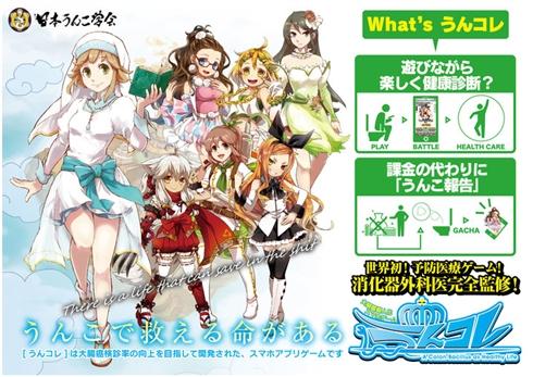 日本うんこ学会、課金の代わりにうんこの報告をするゲーム「うんコレ」 クラウドファンディングを開始