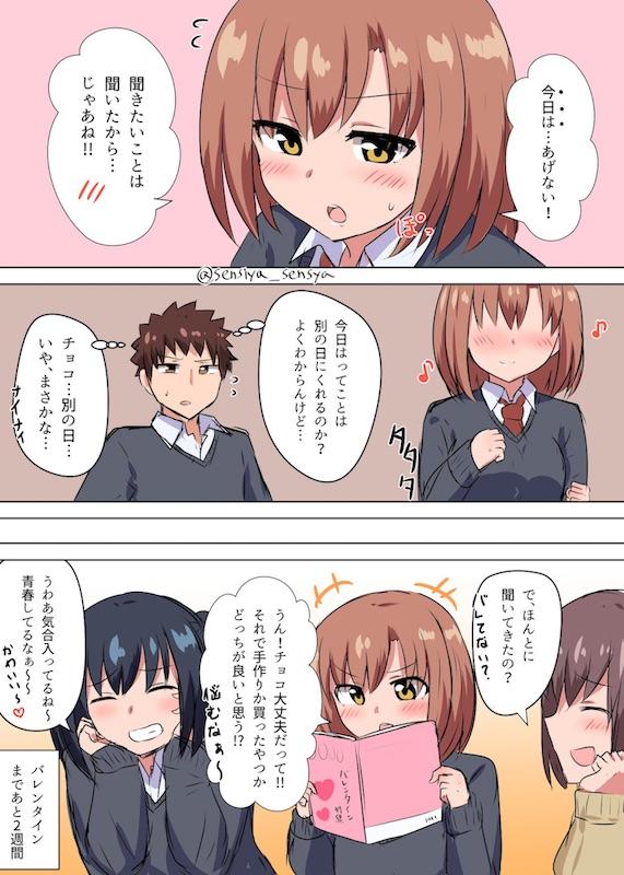 千氏夜 漫画 バレンタインデー