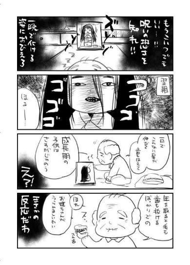 夏の終わりに怖い話 人形 おじいちゃん 漫画