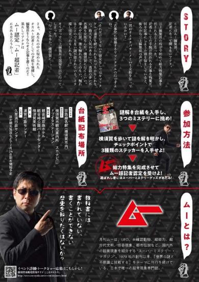 ムー 自治体 横須賀 謎解き イベント