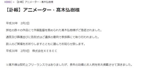 アニメーター高木弘樹さん死去 「WX?機動警察パトレイバー」「宇宙戦艦ヤマト2199」などに参加