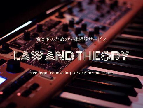 Law and Theory 無料 法律 相談 音楽 専門 アーティスト バンドマン DJ サービス 弁護士 水口瑛介