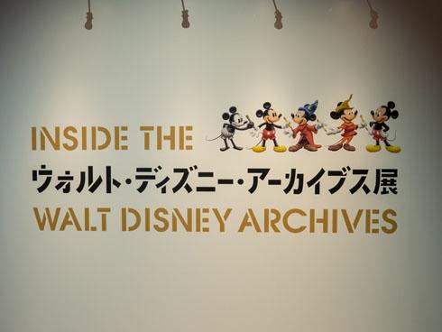 ディズニー・アーカイブ展