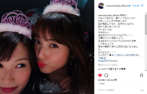 佐々木希 大政絢 女優 モデル 誕生日 アメシスト
