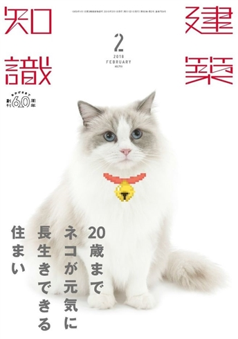 建築誌『建築知識』が猫を大特集 寿命を5歳伸ばすために家=建築ができることは何か?