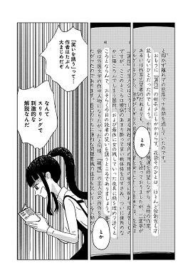 書店員 波山個間子 黒谷知也 ぶっきんぐ!! 美代マチ子 レビュー 紹介 書評 UK 虚構新聞