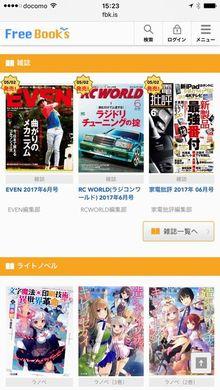 海賊版サイト 日本漫画家協会 見解 訴え