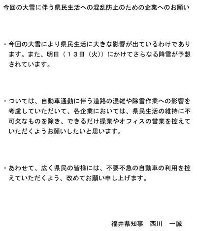 福井大雪、知事が企業へ異例の操...