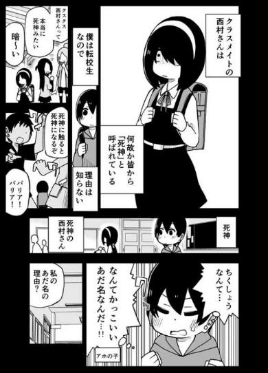 事情を知らない転校生がグイグイ来る 漫画 川村拓 中二病