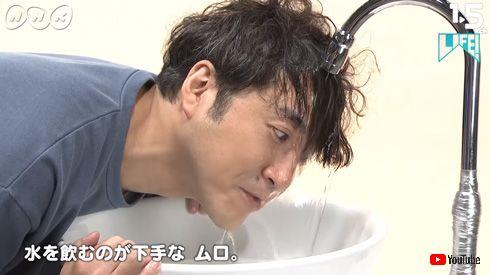 ムロツヨシ 水を飲むのが下手 動画