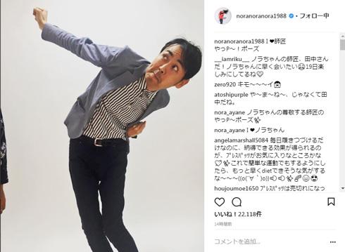 平野ノラ アンガールズ 田中 やっP〜ポーズ