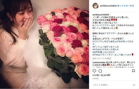 菊地亜美 結婚 バラ 花束