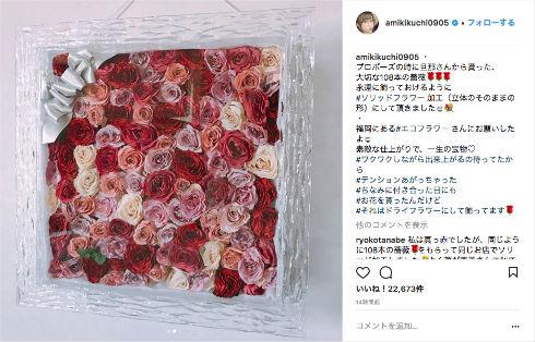 菊地亜美 プロポーズ ピンク バラ