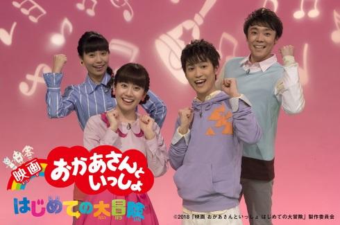おかあさんといっしょ 映画化 Eテレ NHK
