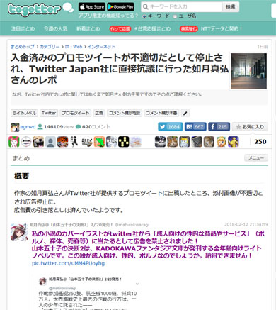 Twitter 対応 人権侵害