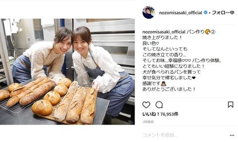 佐々木希 大政絢 バレンタインデー パン作り