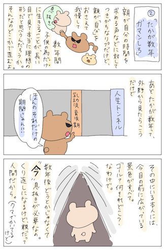2ページ目の画像