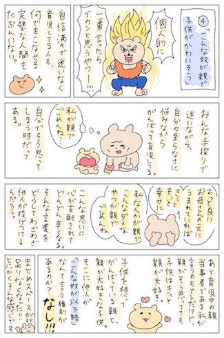 4ページ目の画像