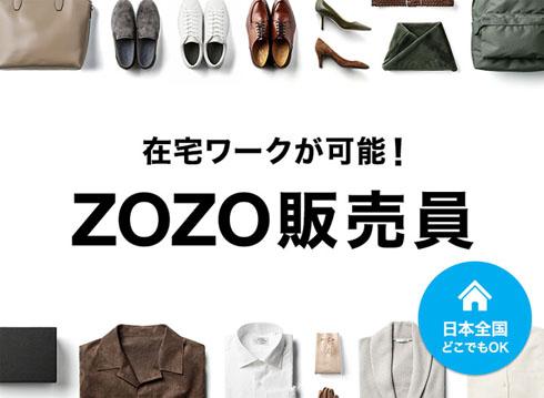ZOZO販売員