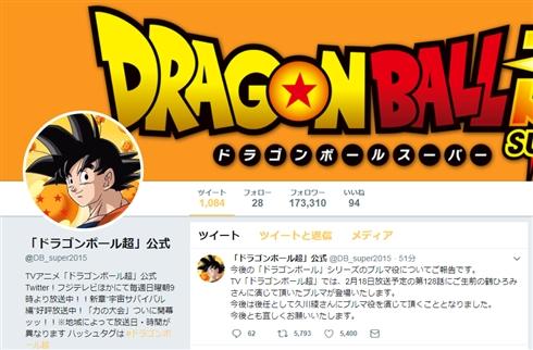 「ドラゴンボール」ブルマの新声優が久川綾さんに決定! コラボCMうっかり公開も「違和感ない」と好評相次ぐ