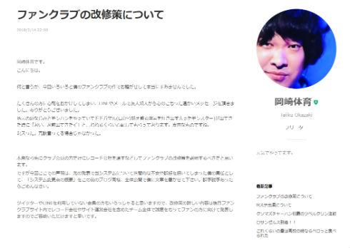 岡崎体育 シンガーソングライター Wallets ファンクラブ bitfan