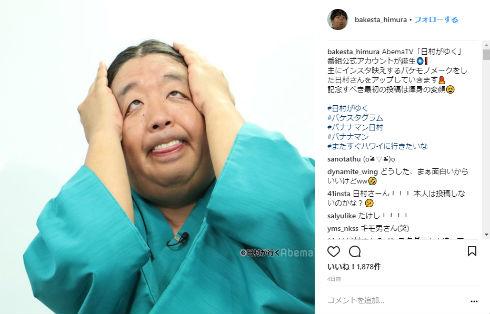バナナマン 日村勇紀 キモキモ男 変顔 AbemaTV 日村がゆく