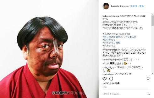 バナナマン 日村勇紀 妖怪オオカミちょい豚男 変顔 AbemaTV 日村がゆく