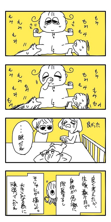 育児マンガ