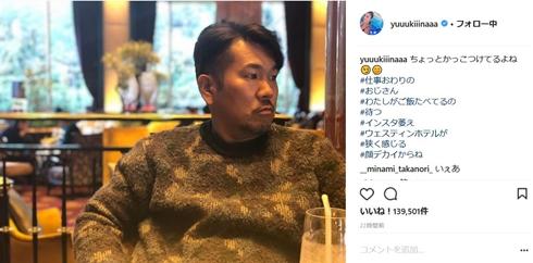 木下優樹菜 フジモン ユッキーナ 藤本敏史