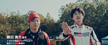ラリードライバー・勝田貴元選手と佐藤健さん