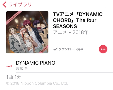 た、大変だぁ〜〜! アニメ「DYNAMIC CHORD」のサントラ発売、伝説の「追いピアノ」も収録される