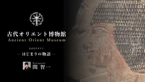 古代オリエント博物館音声ガイド