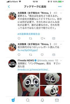 Twitter ブックマーク