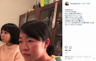ワタナベ女子会 アンゴラ村長 イモトアヤコ